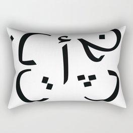 Arabic letters design Rectangular Pillow