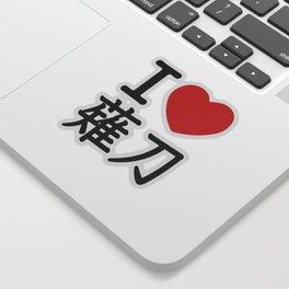 I heart Naginata Sticker