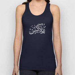 Relax | Arabic Black Unisex Tank Top