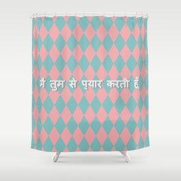 i love you in hindi Shower Curtain