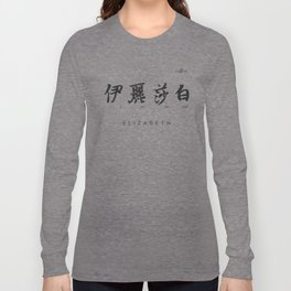 Chinese calligraphy - ELIZABETH Long Sleeve T-shirt