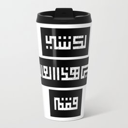 لك شي في هذا العالم فقم \ There is something for you in this world so get up Travel Mug