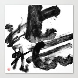 DIGITAL INDIAN INK - TATSU (龍) Canvas Print