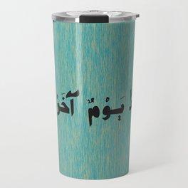 Ghadan Yawmon Akbar... (Tomorrow Is Another Day...) Travel Mug
