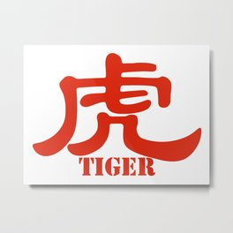 Chinese characters of Tiger Metal Print
