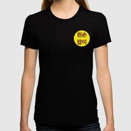Korean word for left-handed T-shirt
