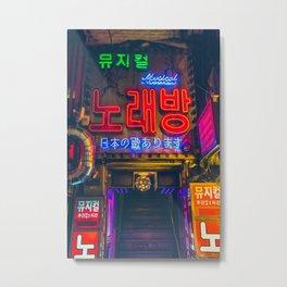 Noraebang Metal Print