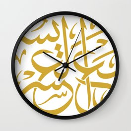 Harddship and Relief (Arabic Calligraphy) Wall Clock