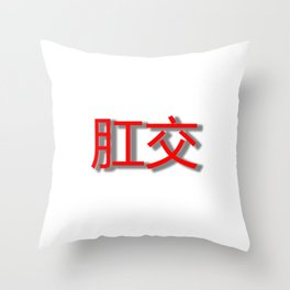 Anal Sex Throw Pillow