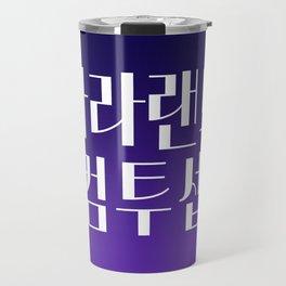 LA LA LAND - Korean alphabet Travel Mug