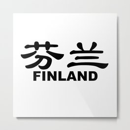 """Chinese characters of """"Finland"""" Metal Print"""