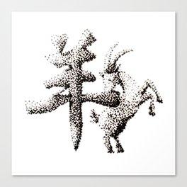 The Zodiac 12 - Goat Canvas Print