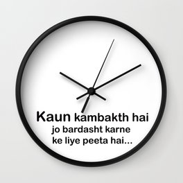 Kambakht Wall Clock