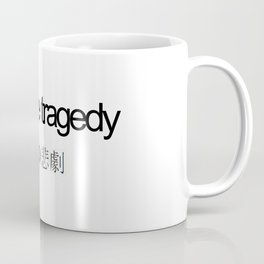 Teenage tragedy Coffee Mug