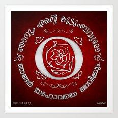 Joshua 24:15 - (Silver on Red) Monogram O Art Print