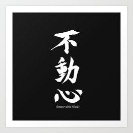 Fudoshin Japanese Kanji Meaning Immovable Mind Art Print