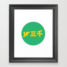 year3000 - Yellow/Green Logo Framed Art Print