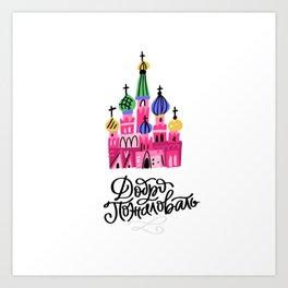 Moscow Kremlin Illustration Art Print