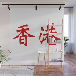 Chinese characters of Hong Kong Wall Mural