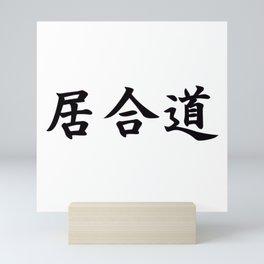 Iaido Mini Art Print