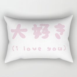 """I love you"" in Japanese Calligraphy Kanji Rectangular Pillow"
