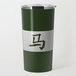 Chinese zodiac sign Horse green Travel Mug