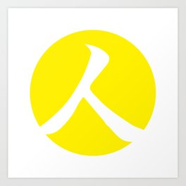 Canary Yellow Person Art Print