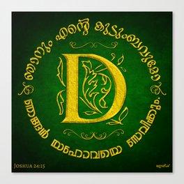 Joshua 24:15 - (Gold on Green) Monogram D Canvas Print