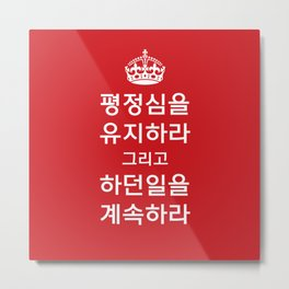 Keep Calm And Carry On - Korean alphabet Metal Print