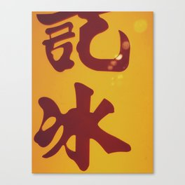 acrylic Canvas Print