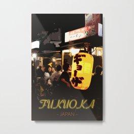 Gyoza in Fukuoka Ad Metal Print
