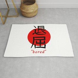 Bored - Japanese Aesthetic Kanji Art Gift Rug