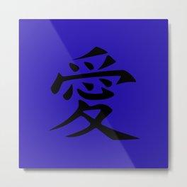 The word LOVE in Japanese Kanji Script - LOVE in an Asian / Oriental style writing - Black on Blue Metal Print