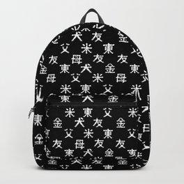 Hieroglyph seamless pattern Japan word on black Backpack
