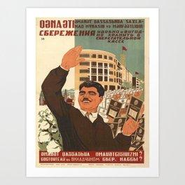 Vintage poster - Azerbaijan Art Print