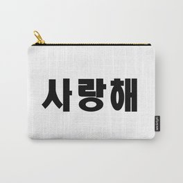 I Love You (Korean) Carry-All Pouch