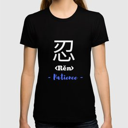 Patience In Chinese/Japanese T-shirt
