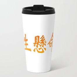 """一生懸命 (Isshou Kenmei) """"Commit yourself completely"""" Travel Mug"""