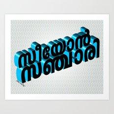Seeyon Sanjari (Zion Traveler) - (3D - Black & Blue) Art Print