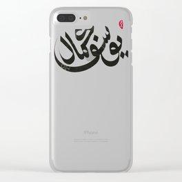 Yussef Kamaal . Jazz duo fan tribute Clear iPhone Case