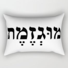 Hebrew for exaggerated Rectangular Pillow