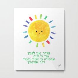 Modeh Ani Metal Print