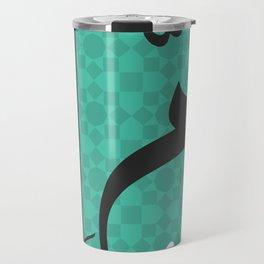 rectangle arbic letters Travel Mug