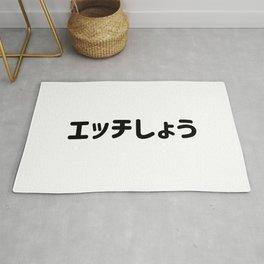 """Ecchi Shiyou """"エッチしょう"""" (Lets have sex) in Japanese characters Katakana and Hiragana black - """"エッチしょう"""" - くろ Rug"""