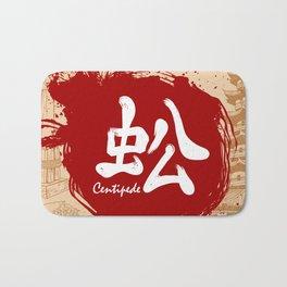 Japanese kanji - Centipede Bath Mat