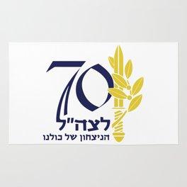 The IDF at 70 Logo Rug