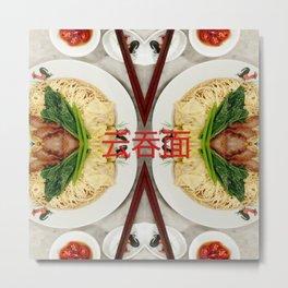 云吞面 - WANTON NOODLES Metal Print
