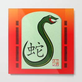 Year of the Snake (Smiling) Metal Print