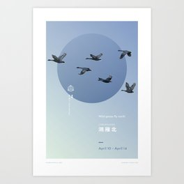 Wild Geese Fly North Art Print