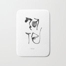 Name: Allan. Free Handwriting in Chinese Calligraphy Bath Mat